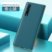 OPPO Find X2保護套 毆珀Find X2 Pro保護殼 毆珀find x2超薄商務手機殼 oppo find x2 Pro手機套全包