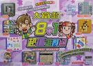 【大富翁】8+1超值遊戲包(G68)