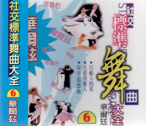 社交標準舞曲大全6 華爾滋 CD (購潮8)
