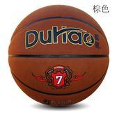 室內外水泥地耐磨皮質質感翻毛PU 7號成人兒童學生比賽籃球 全館免運