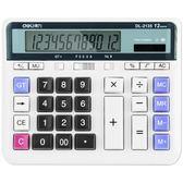 計算器財務專用大號大按鍵計算器銀行辦公太陽能計算機 爾碩數位3c