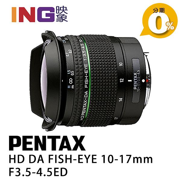 【新上市*6期0利率】PENTAX HD DA FISH-EYE 10-17mm F3.5-4.5 ED 富堃公司貨 魚眼變焦鏡頭