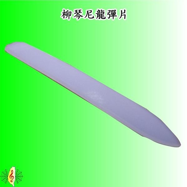 珍琴 撥片 彈片 Pick 匹克 尼龍 長型 專業 柳琴