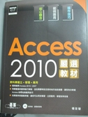 【書寶二手書T3/電腦_IMM】Access 2010嚴選教材!_楊世瑩_無光碟