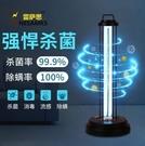 現貨 38W(人體感應 遙控定時)110v UV紫外線殺菌燈 含臭氧滅菌 紫外線消毒燈 除蟎紫外線燈