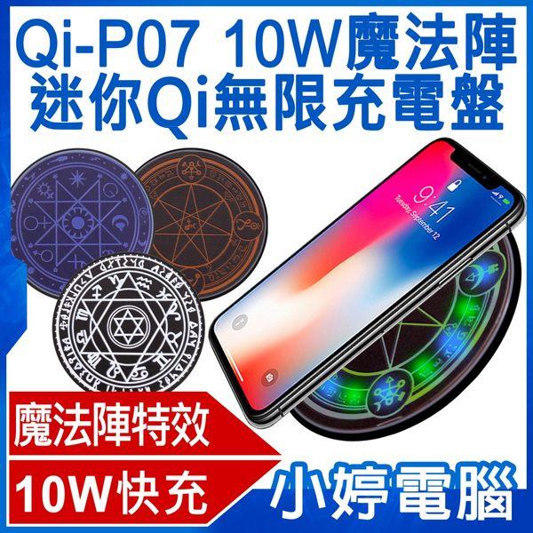 【24期零利率】全新 Qi-P07 10W魔法陣迷你Qi無線充電盤 10W快充 魔法陣特效 無線充電器 蘋果三星
