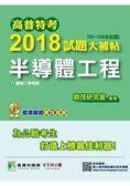 高普特考2018試題大補帖【半導體工程】(99~106年試題)三等
