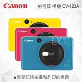 Canon iNSPiC [C] CV-123A 拍可印相機 即拍即印相印機