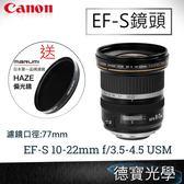 Canon  EF-S 10-22mm f3.5-4.5 USM 買再送Marumi 偏光鏡 總代理公司貨 德寶光學 刷卡分期零利率