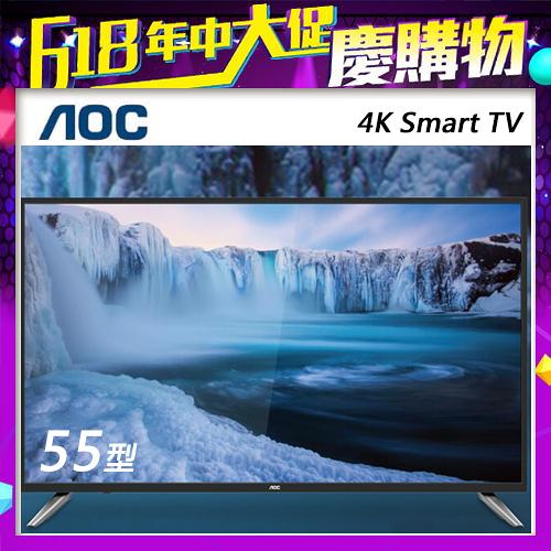 【AOC】55吋 4K UHD 智慧聯網淨藍光液晶顯示器+視訊盒