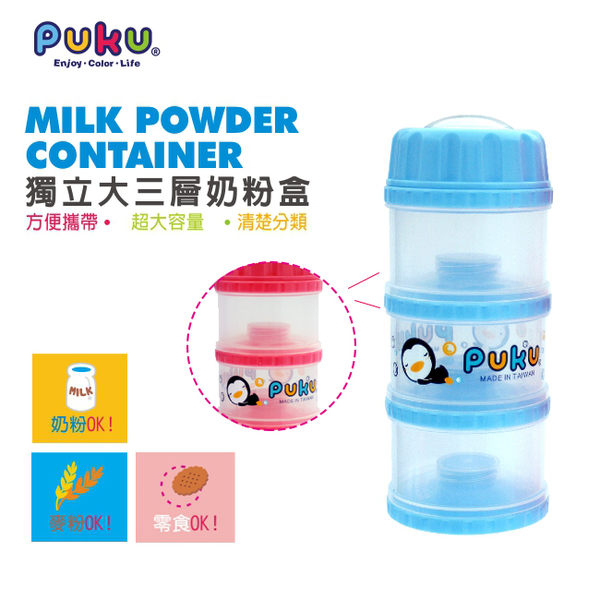 PUKU 藍色企鵝 獨立大三層PP奶粉盒