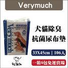 〈6包免運賣場〉Verymuch〔犬貓除臭抗菌尿布墊,33x45cm,106入〕