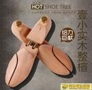 鞋撐 壹小實木荷木鞋撐子鞋栓鞋楦擴鞋器 可調節 皮鞋子定型防皺防變形 向日葵