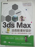 【書寶二手書T1/電腦_DR2】3ds Max 遊戲動畫好設計--創作、角色、場景與遊戲動畫表現..