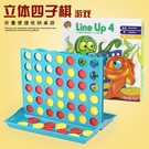 大號親子游戲棋親子對戰立體四連環五子棋兒童益智桌游兒童玩具