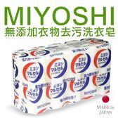 MIYOSHI 無添加衣物去污洗衣皂  140gx5入 去污皂【PQ 美妝】