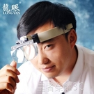 放大鏡 頭戴式放大鏡LED帶燈多倍眼鏡閱讀電子維修鐘表微雕 雕刻YTL 免運