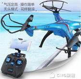 遙控飛機航拍 無人機高清直升機充電兒童耐摔玩具男孩四軸飛行器igo ciyo黛雅