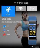 手環 m2智慧手環觸屏監測運動智慧計步手環安卓IOS藍芽手環 辛瑞拉