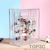 耳環盒子收納盒項鏈耳釘首飾盒塑料家用透明亞克力整理盒少女簡約「Top3c」