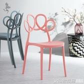 簡約餐椅子公主粉色臥室可愛咖啡奶茶店桌椅寢室美甲化妝凳子塑料 印象家品