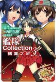 (二手書)艦隊Collection 鶴翼之絆(3)