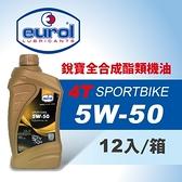 Eurol Sportbike 5W-50 機車機油(整箱12入)