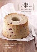 (二手書)用米做的蛋糕.麵包.餅乾