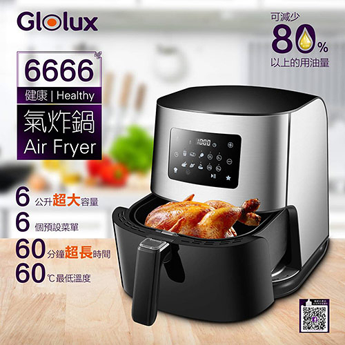 Glolux GLX6001AF 氣炸鍋(原廠公司貨)