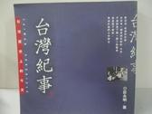 【書寶二手書T1/歷史_DVK】台灣紀事(下)_莊永明