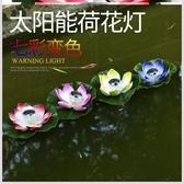 太陽能魚池水底燈