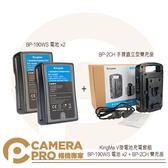 ◎相機專家◎ KingMa BP-190WS x2 + BP-2CH V掛 充電套組 USB 雙充 相容BP系列 公司貨