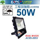 限時價! 50W LED 防水厚款 探照燈 工程版 投光燈 舞台燈 (30W 100W 200W) X-LIGHTING
