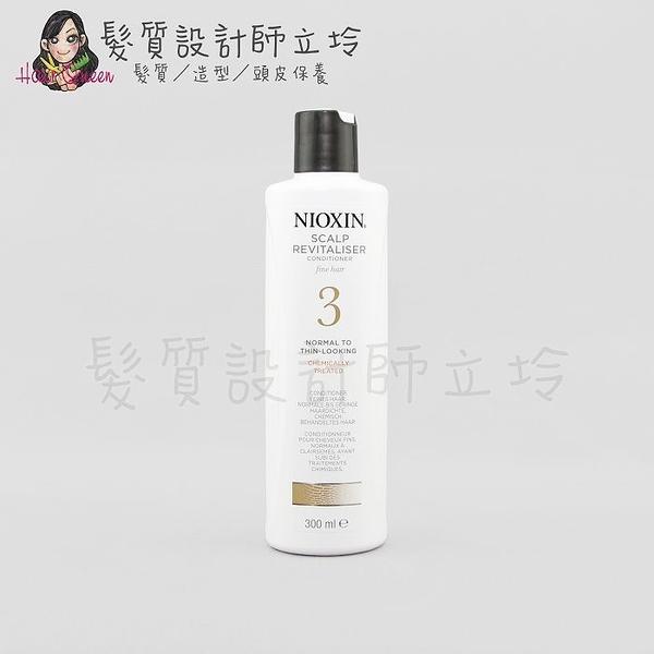 立坽『沖洗式頭皮調理』卓冠公司貨 NIOXIN 耐奧森 3號甦活乳300ml IS05