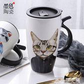 貓咪馬克杯帶蓋可愛創意簡約辦公室家用喝水杯子 墨色 造物空間