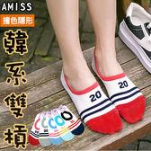 Amiss細針撞色造型後跟防滑隱形襪-雙槓數字(2雙入)-【M305】