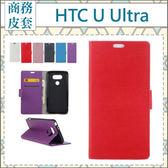 HTC U Ultra 卡司特後扣系列 皮套 手機殼 內軟殼 全包 支架 插卡 磁扣 手機套