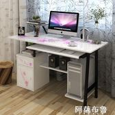 電腦桌 電腦桌台式家用辦公桌寫字桌書桌簡約台式桌子 igo阿薩布魯