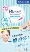 Biore頂級深層卸粧棉(清爽淨膚型)補充包44片入