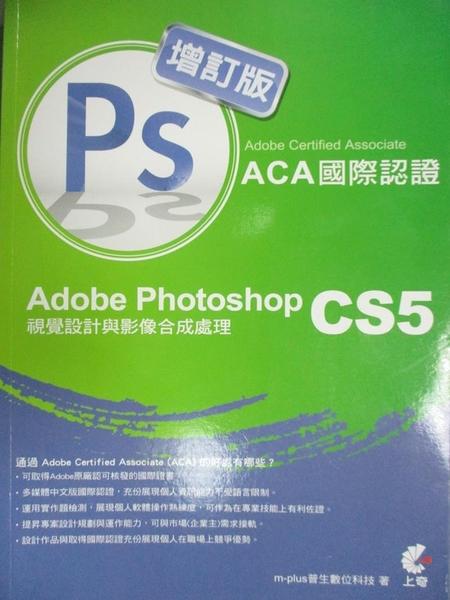 【書寶二手書T9/電腦_YHE】ACA國際認證-Adobe Photoshop CS5 視覺設計與影像合成處理_m-pl