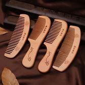 梳子 大號桃木梳子卷髮梳按摩梳防靜電天然木質美髮小梳子脫髮長髮頭梳【快速出貨好康八折】
