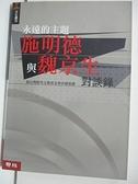 【書寶二手書T6/政治_AXR】施明德與魏京生對談錄_新台灣研究文教基會