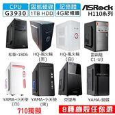 【分期0利率】「輕鬆影音、文書處理」基本家用款:3930雙核、4G、120G SSD、710獨顯
