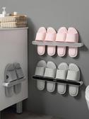 浴室拖鞋架壁掛式廁所鞋子收納神器衛生間免打孔鞋架洗手間置物架 NMS喵小姐