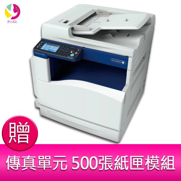 富士全錄 Fuji Xerox DocuCentre SC2020 A3彩色數位傳真複合機 贈傳真單元 500張紙匣模組