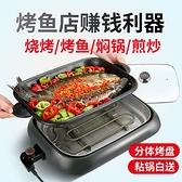 亨牛紙包魚專用鍋電烤盤分離式萬州紙上烤魚爐商用烤肉鍋家用火鍋(220V)