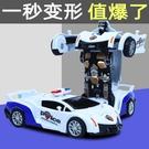 兒童玩具車男孩寶寶一鍵變形玩具金剛小汽車模型越野撞擊警車賽車 好樂匯
