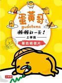 蛋黃哥懶懶的一天:上學篇-著色明信片