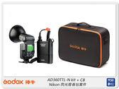 【免運費】GODOX 神牛 AD360 TTL-N kit+CB Nikon 閃光燈箱包套件(公司貨)