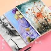 美術加厚素描紙畫畫紙4k四開水彩水粉A4水溶性彩鉛繪畫紙專用本8k八開的